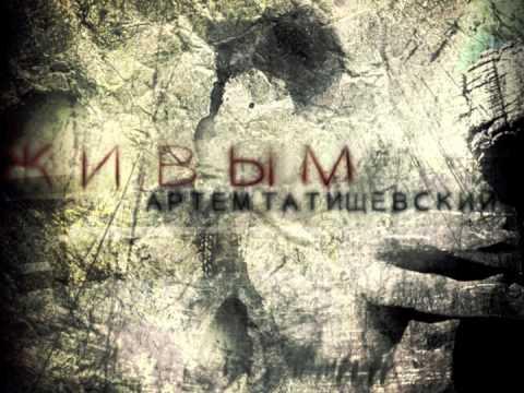 Клип Артем Татищевский - Живым