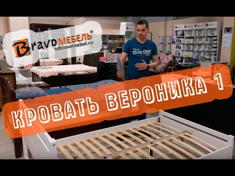Вероника 1 | кровать из массива сосны | Браво мебель Брянск