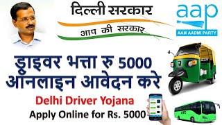 Delhi Driver Yojana Apply Online for Rs. 5000 | ड्राइवर भत्ता रु 5000 ऑनलाइन आवेदन करे