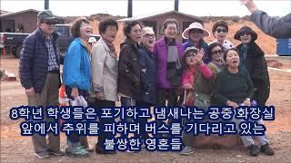 2 호스슈밴드 1002늘푸른대학 가을소풍 촬영 김정식 2018  10  02 ~ 10  07