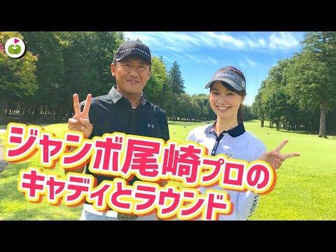 ジャンボ尾崎プロのキャディ小暮さんにコースマネジメントを学ぶ #1