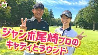 ジャンボ尾崎プロのキャディ小暮さんにコースマネジメントを学ぶ #1 thumbnail
