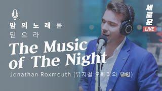 [세로운LIVE] Jonathan Roxmouth - …