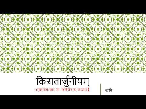 Kiratarjuniyam.1-Video Tutorial by Dr. Bipin Kumar Jha (UGC NET-Sanskrit Series)--No-36/264