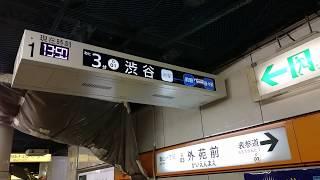 【外苑前駅発メロ導入】東京メトロ銀座線外苑前駅新型電光掲示板と新放送を撮影