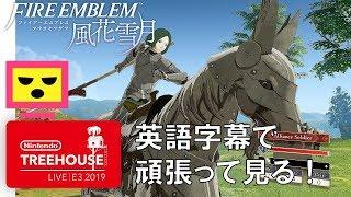 【一緒に見よう!】『Fire Emblem: Three Houses Gameplay - Nintendo Treehouse: Live | E3 2019』(FE風花雪月)