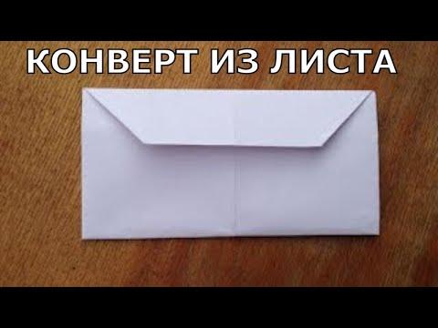 Как сделать конверт из листа