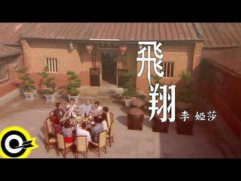 李婭莎 Sasha Li【飛翔 Fly】中視台慶大戲《多桑 @ 純萃年代 The Age of Innocence》片尾曲 Official Music Video