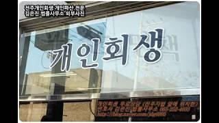 전주법원앞 전주 익산 군산 개인회생 파산 면책 김은진법…