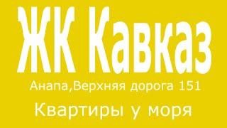 ЖК Кавказ.Купить квартиру в Анапе у моря +79002663939(, 2015-09-29T13:19:25.000Z)