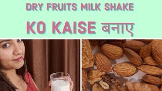 How To Prepare Dry Fruits Milk Shake - Healthy Drink At Home | Hello Friend TV