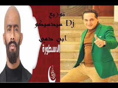 رضا البحراوي ابن دمي من مسلسل الاسطورة جديد 2016 توزيع سيد سيكو