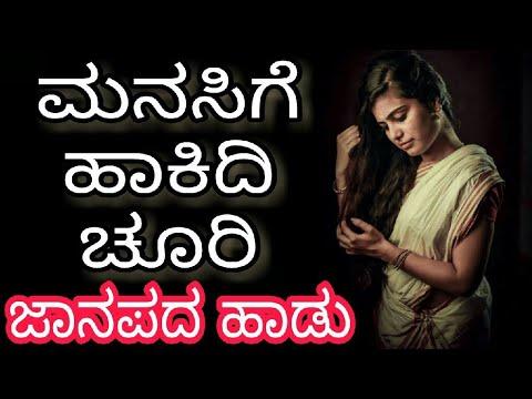 Kannada Janapada Songs Janapada Songs Mp3 New Janapada Songs Youtube