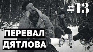 Тайна Перевала Дятлова официальная версия ПРОКУРАТУРА