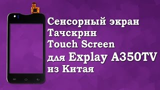 Explay A350 TV Сенсорный экран тачскрин из Китая ►◄