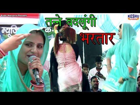तन्ने बदलूंगी भरतार Tanne Badlungi Bhartar Deepa Chaudhary Haryanvi Rasiya Keshu Haryanvi