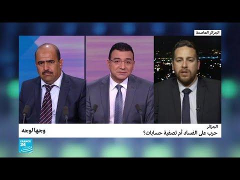 الجزائر: حرب على الفساد أم تصفية حسابات؟  - نشر قبل 23 دقيقة