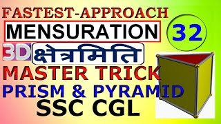 PRISM AND PYRAMID FOR SSC CGL|Mensuration(3D) part-32|Advance maths for SSC CGL|CHSL[IN HINDI]