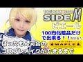 アイドルマスターSideM ピエールのコスプレメイクを100円化粧品で! ばったもん河合…