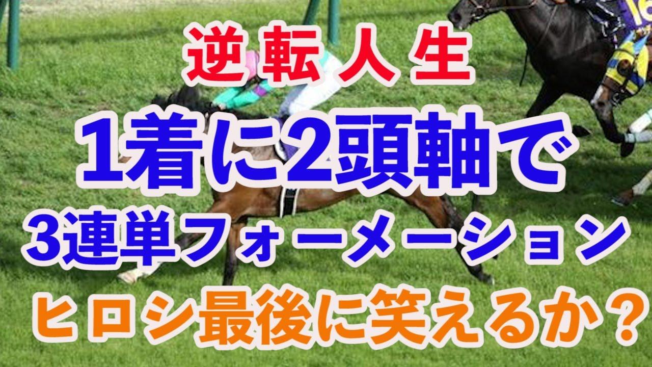[手取り15万男]今回は東京3Rから12Rまで賭けてみた。5Rは新馬戦なので見てました。