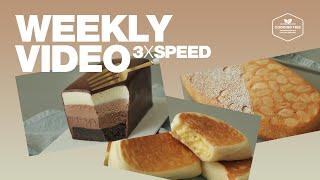 #35 일주일 영상 3배속으로 몰아보기 (아몬드 케이크…