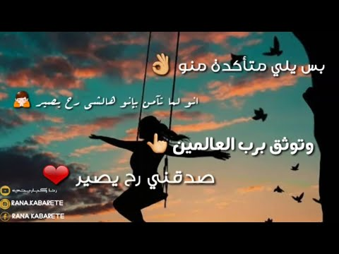مافي شي مستحيل و حلمك رح يتحقق بس .. !!