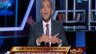هجوم شرس من خالد صلاح علي رئيس تحرير جريدة الجمهورية في عهد مبارك ... تعرف على السبب