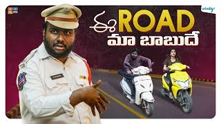 Ee Road Maa Babudhey | Wirally Originals || Tamada media