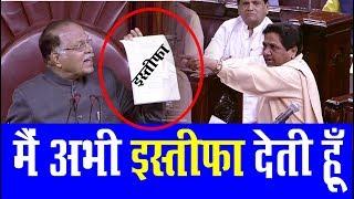Mayawati resigns from Rajya Sabha | मायावती ने दिया राज्य सभा से इस्तीफा