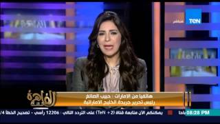 مساء القاهرة - رئيس تحرير جريدة الخليج الاماراتية.... الامارات هي همزة الوصل بين السعودية و ايران
