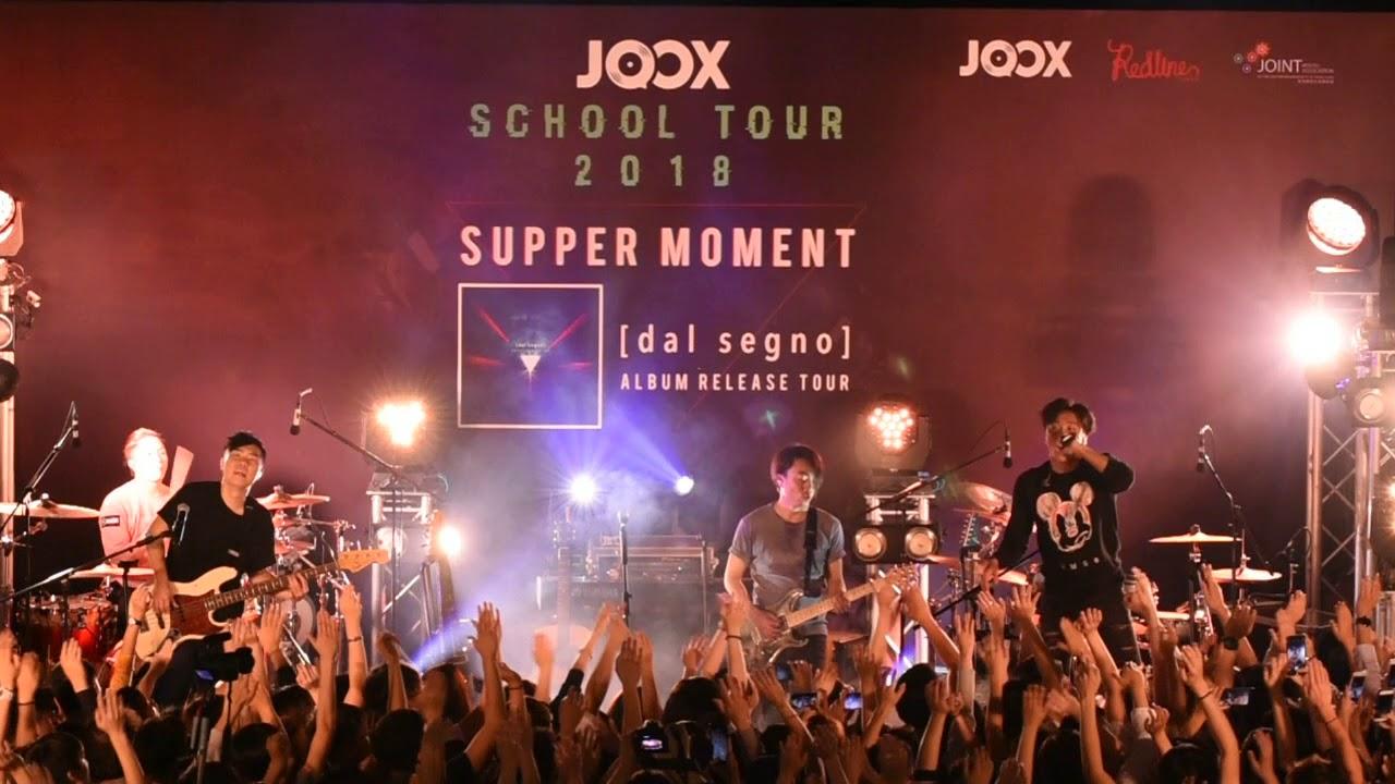 Supper Moment - 橙海+全世界暫停 Live [dal segno] (JOOX School Tour 2018 EdU) - YouTube