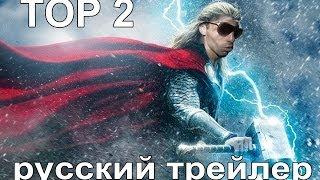 Тор 2: Царство алкоголя. Русский трейлер