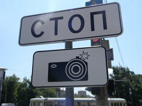 Камеры фиксации нарушений на каком расстоянии какая камера вас штрафует!?