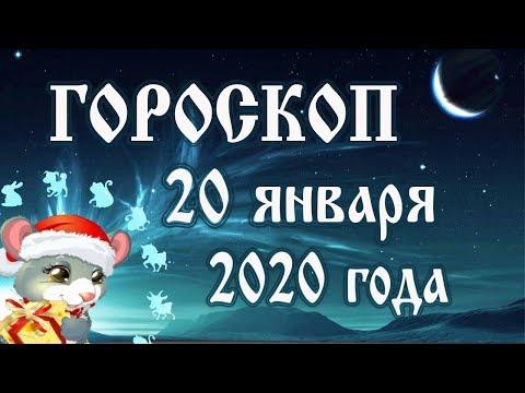 Гороскоп на сегодня 20 января 2020 года 🌛 Астрологический прогноз каждому знаку зодиака