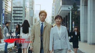 大泉洋と大政絢が、転職情報サイト「リクナビNEXT」の新CMに出演...