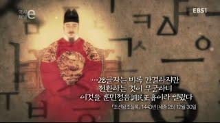 역사채널e - The history channel e_세계에서 가장 완벽한 문자, 훈민정음