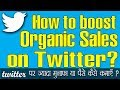 How to boost organic sales on Twitter? Twitter Hacks   Twitter success Tips & Tricks
