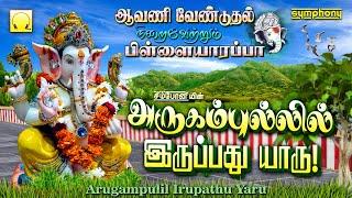 ஆவணி வேண்டுதல் நிறைவேற்றும் பிள்ளையாரப்பா | அருகம்புல்லில் இருப்பது யாரு | Vinayagar Songs 2021