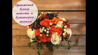 Как сделать оранжевый свадебный букет невесты.  Флористика для начинающих