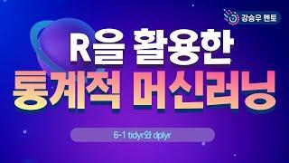 [서울데이터과학연구회] 강승우 멘토님의 R을 활용한 통…