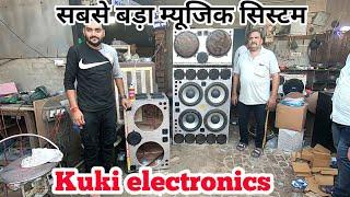 Kuki electronics moga / सबसे बड़ा म्यूजिक सिस्टम