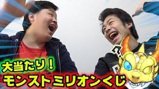 モンストミリオンくじ引いてみたら奇跡起こった!!【モンスト】 thumbnail