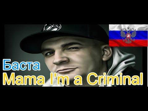 🔥Иностранец слушает русскую музыку🎙: Basta  Mama Im a Criminal