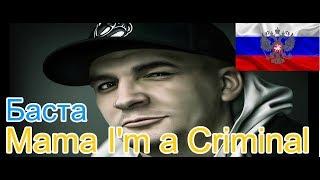 Download 🔥Реакция на🎙: Basta - Mama I'm a Criminal Mp3 and Videos