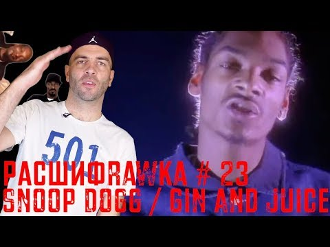 Расшифровка#23 / Snoop Dogg / Gin and Juice
