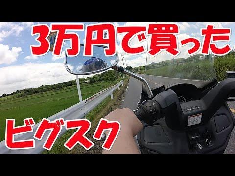 【まーさんレストア】スズキスカイウェイブ250(CJ42A):No.1/Restoration of SUZUKI Skywave 250 (CJ42A) No.1