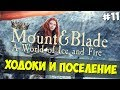 Mount & Blade: A World of Ice and Fire - ХОДОКИ И ПОСЕЛЕНИЕ! #11