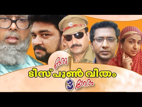 Oru Teaspoon Veetham 3 Neram Malayalam Short Movie