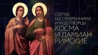 СВЯТЫЕ БЕССРЕБРЕНИКИ КОСМА И ДАМИАН РИМСКИЕ