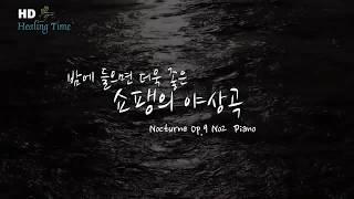 [힐링타임] 밤에 들으면 더 좋은 쇼팽 피아노 녹턴 야상곡